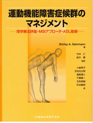 腰・膝・股関節の筋骨格系の疼痛の診方 〜MSIアプローチにて紐解く〜