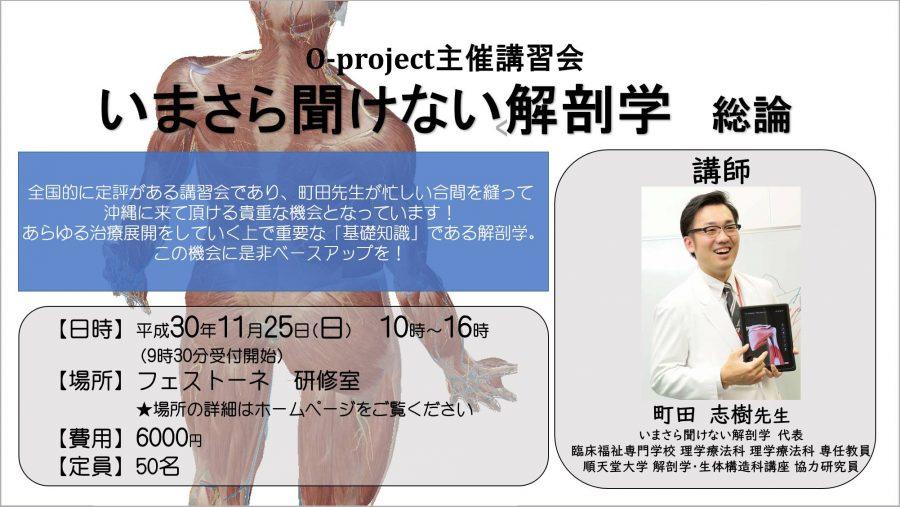 いまさら聞けない解剖学 総論 町田志樹先生
