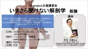 沖縄理学療法セラピーベースアップセミナー作業療法解剖学
