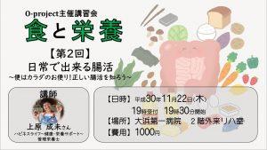沖縄理学療法セラピーベースアップセミナー作業療法栄養食