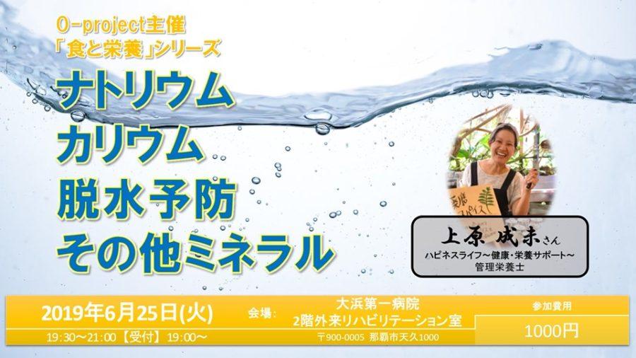第9回 食と栄養 多量ミネラル 〜脱水予防だけではない!心疾患と腎疾患の管理〜