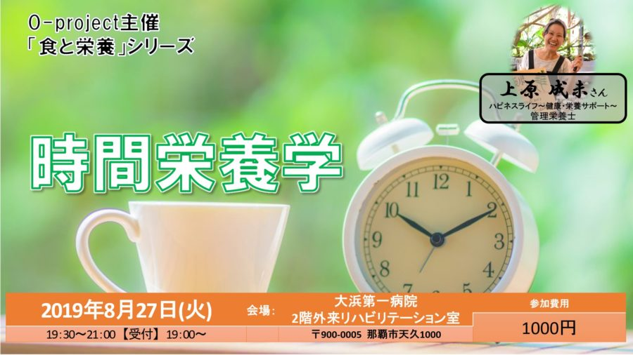 【報告】第11回 食と栄養 時間栄養学が開催されました。