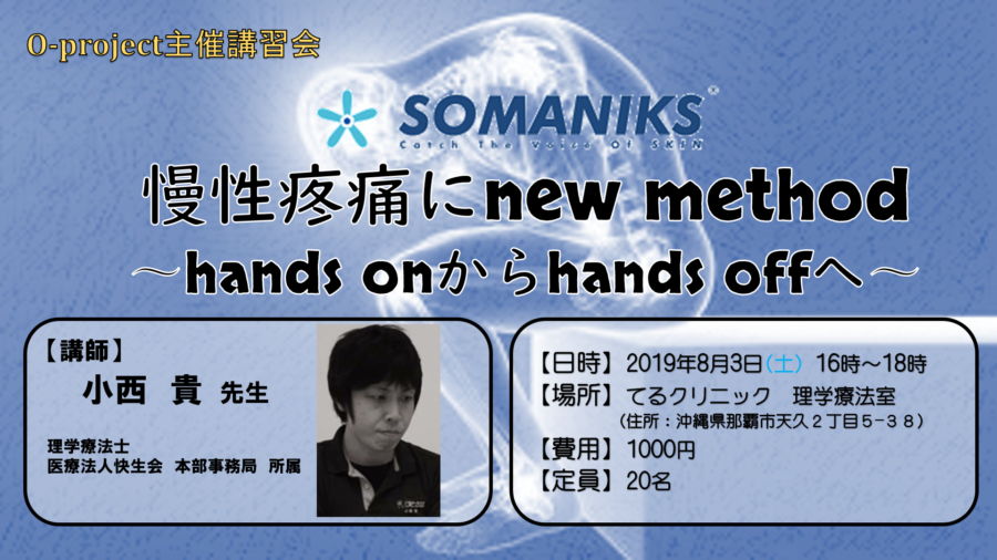 慢性疼痛にnew method 〜hands onからhands offへ〜