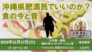 沖縄理学療法セラピーベースアップセミナーリハビリテーション肥満デブ生活習慣病ダイエット