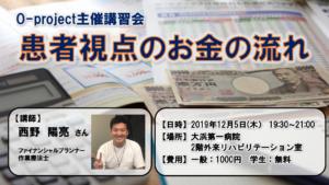 沖縄理学療法セラピーベースアップセミナーリハビリテーションお金費用入院費
