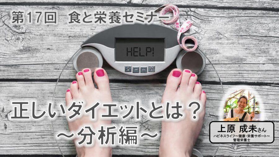 第17回 食と栄養セミナー 正しいダイエットとは 〜分析編〜