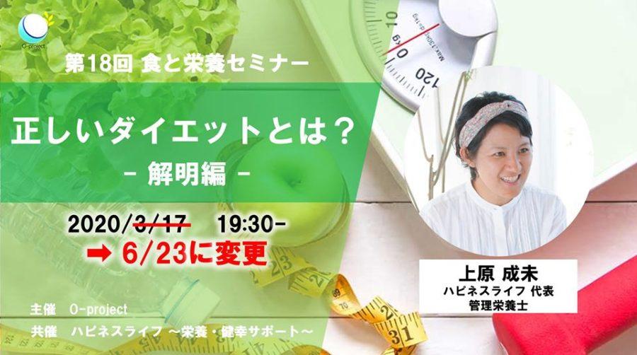 第18回 食と栄養セミナー 正しいダイエットとは?~解明編~