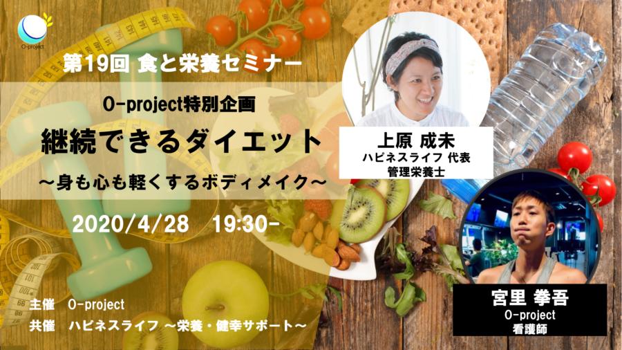 第19回 食と栄養セミナー O-project特別企画 継続できるダイエット~身も心も軽くするボディメイク~