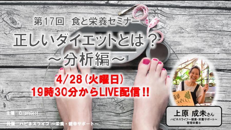 第17回 食と栄養セミナー 正しいダイエットとは 〜分析編〜Live配信やります!
