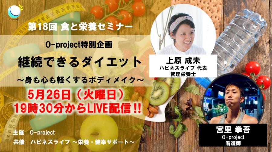 第18回 食と栄養セミナー O-project特別企画 継続できるダイエット~身も心も軽くするボディメイク~