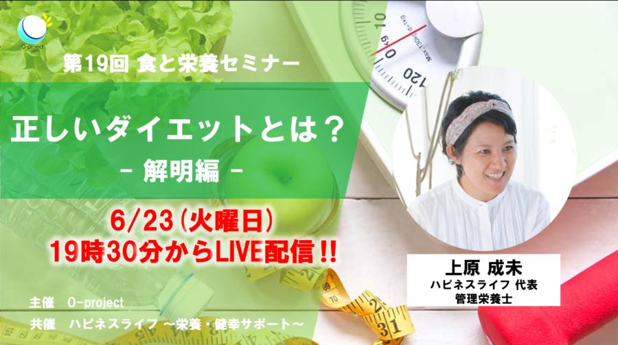 第19回 食と栄養セミナー 正しいダイエットとは?~解明編~