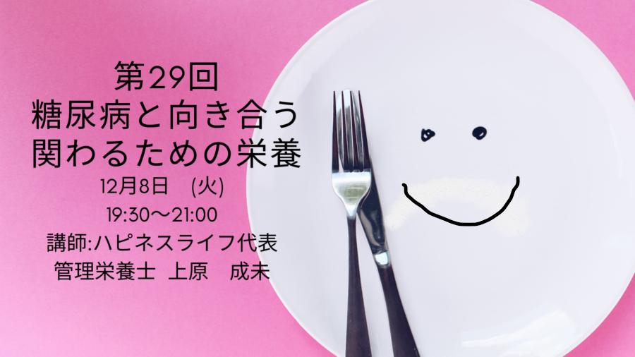 糖尿病と向き合う、関わるための栄養 第29回 食と栄養セミナー